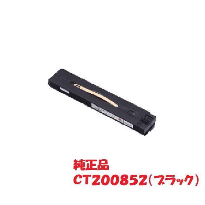 【メーカー純正】富士ゼロックス xerox トナーカートリッジ ブラック CT200852 (対応機種:DocuPrint C5450)【送料無料】