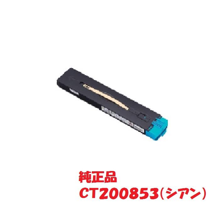 【メーカー純正】富士ゼロックス xerox トナーカートリッジ シアン CT200853 (対応機種:DocuPrint C5450)【送料無料】
