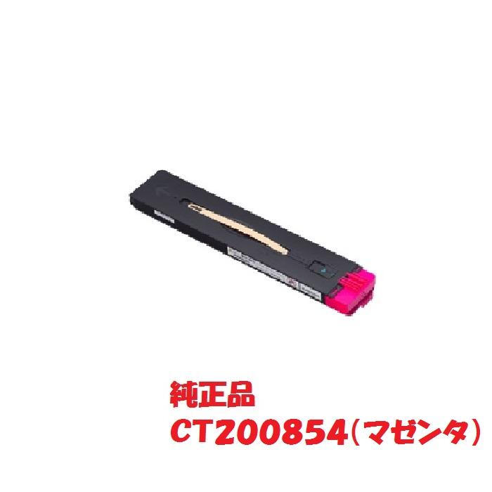 【メーカー純正】富士ゼロックス xerox トナーカートリッジ マゼンタ CT200854 (対応機種:DocuPrint C5450)【送料無料】