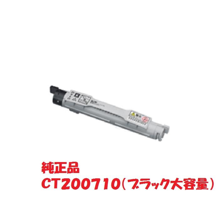 【メーカー純正】富士ゼロックス xerox 大容量トナーカートリッジ ブラック CT200710 (対応機種:DocuPrint C3200A)【送料無料】