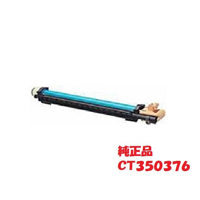【メーカー純正】富士ゼロックス xerox ドラムカートリッジ CT350376 (対応機種:DocuPrint C3540/C3140/C3250)【送料無料】