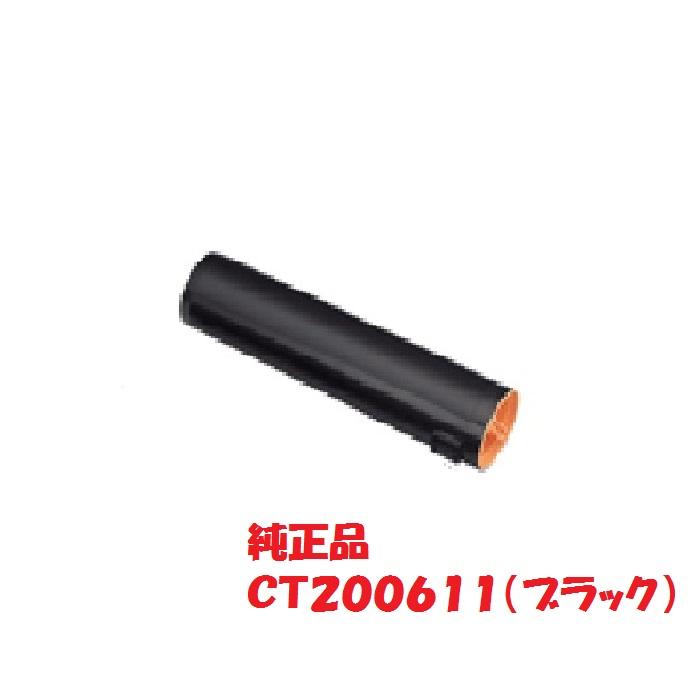 【メーカー純正】富士ゼロックス xerox トナーカートリッジ ブラック CT200611 (対応機種:DocuPrint C3540/C3140/C3250)【送料無料】