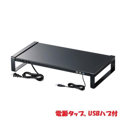 サンワサプライ 電源タップ+USBハブ付き机上ラック MR-LC204BK【送料無料】