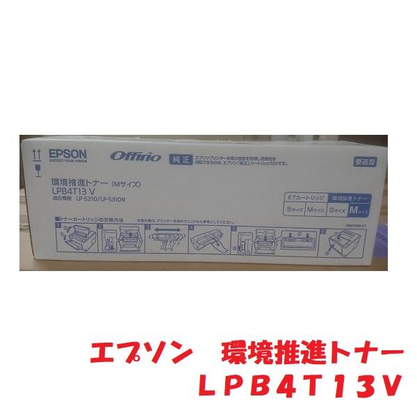 トナーカートリッジ 正規認証品 新規格 純正品 LPB4T13V 新品 エプソン 環境推進トナー 3本限定訳有り商品 在庫品 送料無料 対応機種:LP-S310