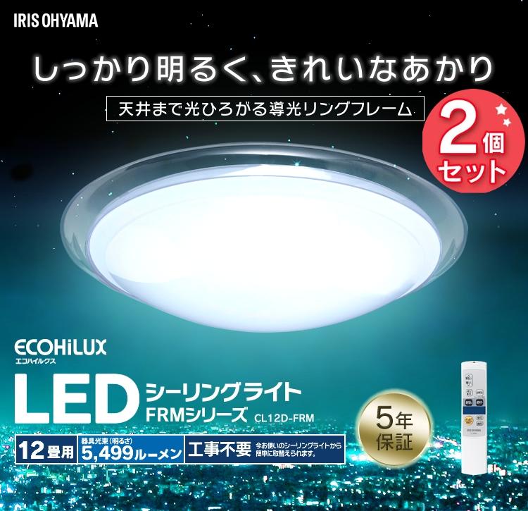 [2台セット]LEDシーリングライト 12畳 調光 CL12D-FRM おしゃれ アイリスオーヤマ メタルサーキット デザインフレーム シーリングライト リモコン付 天井照明 照明器具 寝室 新生活 一人暮らし