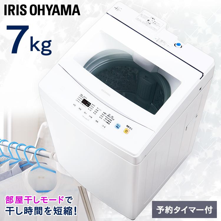 洗濯機 一人暮らし 全自動洗濯機 7.0kg IAW-T702送料無料 アイリスオーヤマ 小型 小型洗濯機 新品 静音 全自動 洗濯 洗濯物 部屋干し 新生活 家電 ひとり暮らし 単身赴任 おしゃれ コンパクト スリム シンプル ホワイト 白