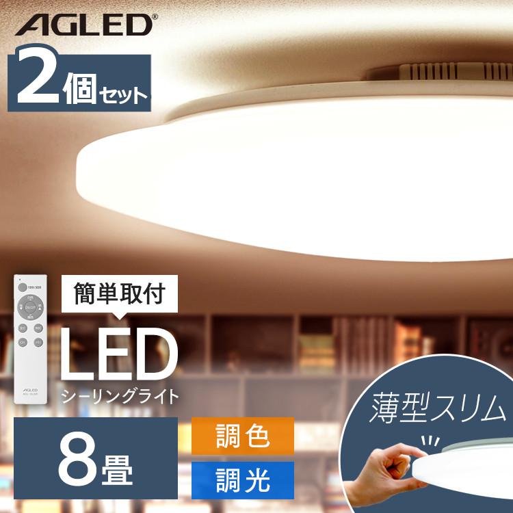 シーリング アイリスオーヤマ 照明 灯り 節電 ACL-8DLG送料無料 LED ライト おやすみタイマー 8畳調色 電気 ライト らいと 【2個セット】LEDシーリングライト シーリングライト LEDシーリングライト 明り