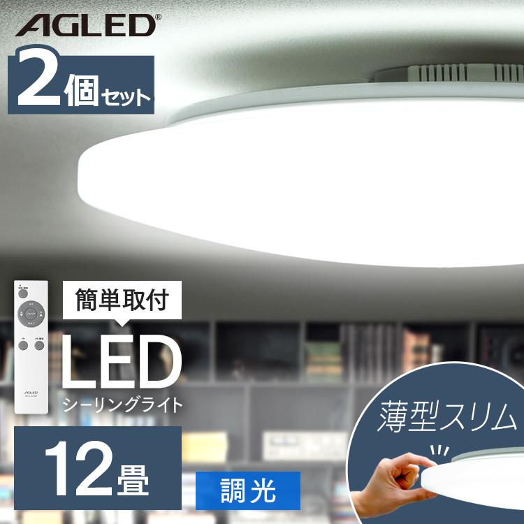 電気 【2個セット】LEDシーリングライト アイリスオーヤマ シーリングライト 照明 12畳調光 ライト 明り LED おやすみタイマー LEDシーリングライト 12畳調光 ACL-12DG送料無料 ライト 灯り シーリング 節電 らいと