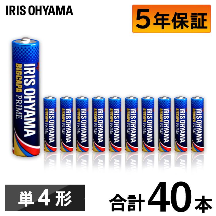 25%OFF 電池 でんち デンチ 乾電池 かんでんち カンデンチ バッテリー アルカリ乾電池 あるかりかんでんち アルカリ 20本パック×2 20P 40本 単4形 BIGCAPA アイリスオーヤマ 単4 公式ストア LR03BP PRIME
