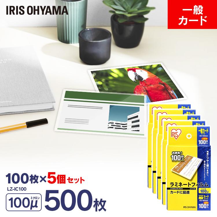 税込3 980円以上お買い物で送料無料 ラミネートフィルム カードサイズ 100枚 売り込み 100μ 5個セット100ミクロン アイリスオーヤマ 診察券 透明度 ラミネーター フィルム 価格 LZ-IC100 カード 耐水性