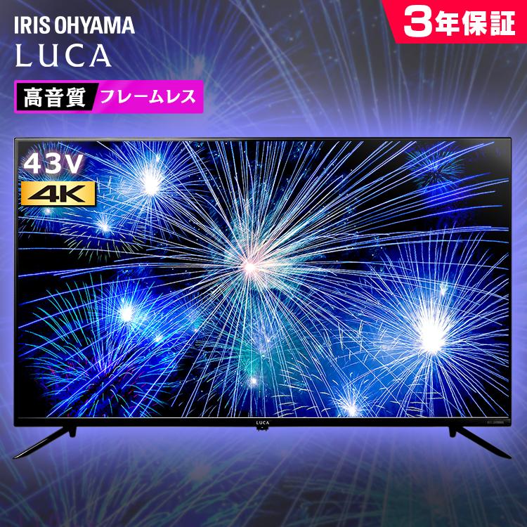 テレビ 43型 LUCA LT-43B625K送料無料 液晶テレビ 43インチ 大型 ハイビジョンテレビ デジタルテレビ 液晶 デジタル ハイビジョン リモコン 4K 4K対応 ブラック ダブルチューナー 地デジ BS CS アイリス アイリスオーヤマ