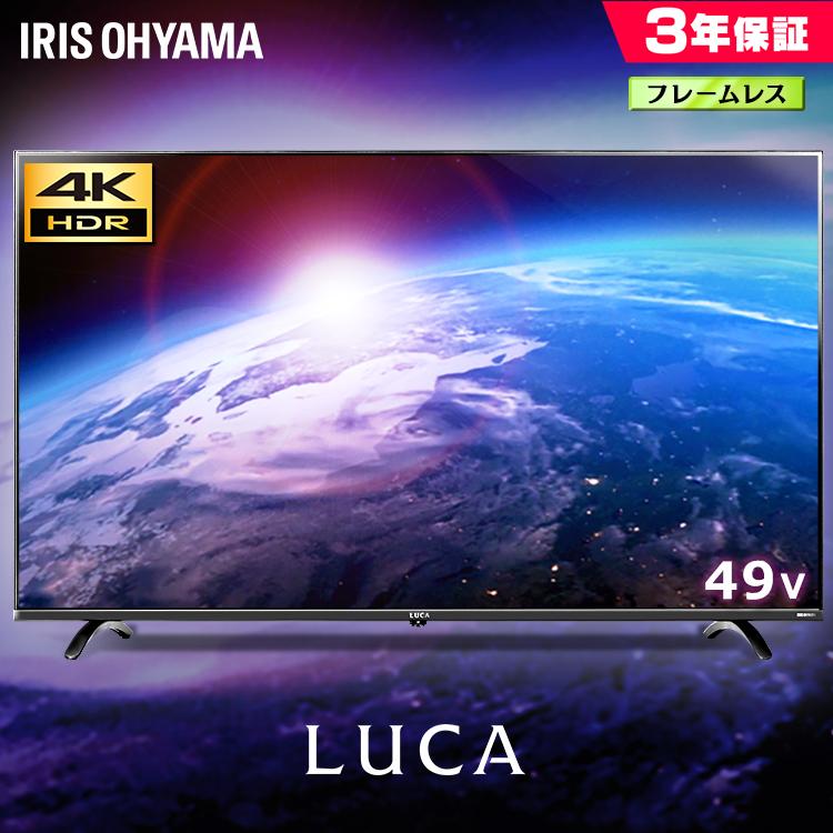 テレビ 4K 49型 4K対応液晶テレビ LUCA LT-43B620送料無料 液晶テレビ 49インチ フルハイビジョン 地デジ BS CS 小型 リモコン 液晶 新生活 一人暮らし リビング 寝室 おしゃれ おしゃれ家電 ダブルチューナー ベゼルレス アイリスオーヤマ