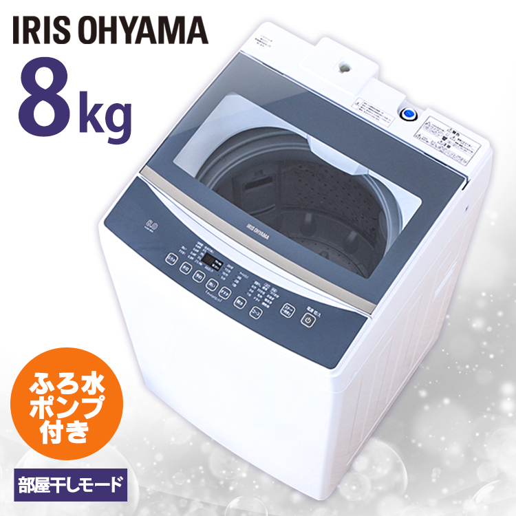 洗濯機 一人暮らし 全自動洗濯機 8.0kg KAW-80A送料無料 アイリスオーヤマ 小型 小型洗濯機 新品 静音 全自動 洗濯 洗濯物 部屋干し 新生活 家電 ひとり暮らし 単身赴任 おしゃれ コンパクト スリム シンプル ホワイト 白
