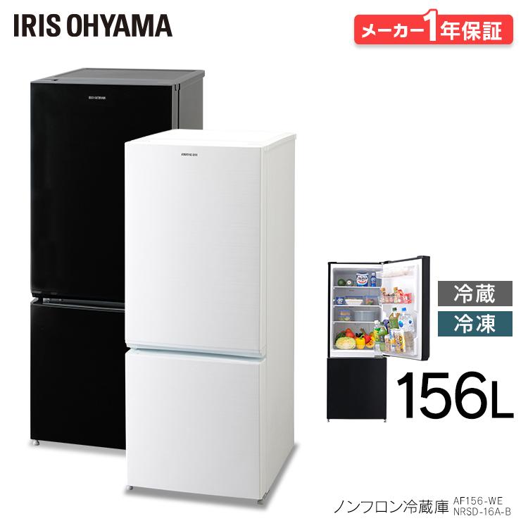 冷蔵庫 小型 ノンフロン冷凍冷蔵庫 156L AF156-WE NRSD-16A-B送料無料 ひとり暮らし 一人暮らし サイズ 右開き 2ドア 静音 寝室 小型冷蔵庫 2ドア冷蔵庫 冷凍庫 おしゃれ コンパクト スリム 小さい ミニ 新生活 家電 黒 ホワイト アイリスオーヤマ
