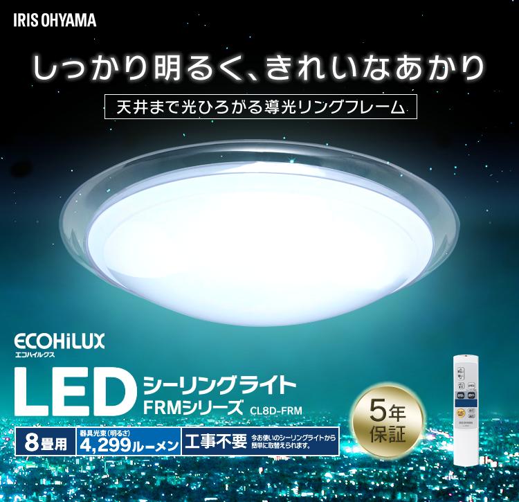 【メーカー5年保証】LEDシーリングライト 8畳 調光 CL8D-FRM 2台セット アイリスオーヤマ メタルサーキットシリーズ デザインフレームタイプ シーリングライト リモコン付き 天井照明 照明器具 リビング ダイニング 寝室 新生活 一人暮らし あす楽対応