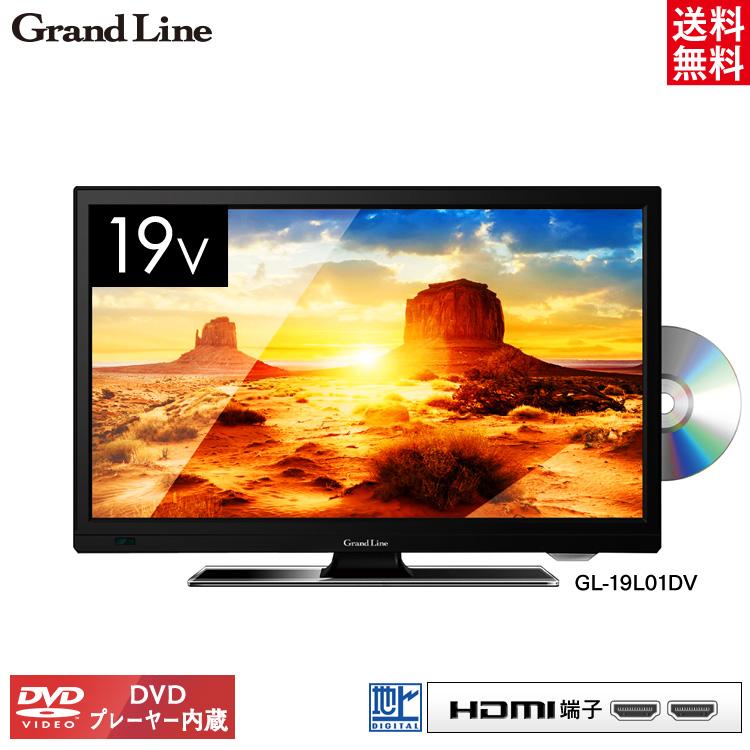 Grand-Line 19V型 DVD内蔵 地上デジタルハイビジョン液晶テレビ GL-19L01DV送料無料 TV DVDプレーヤー 19V型 一人暮らし 新生活 パソコンモニター USBメモリー HDMI端子 寝室 エスキュービズム【D】【予約】