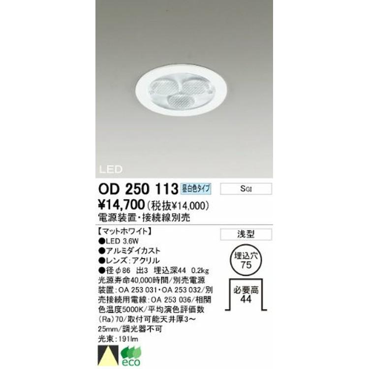 LEDコンパクトダウンライト 【送料無料】オーデリック(ODELIC) OD250113 白色タイプ【TC】【送料無料】
