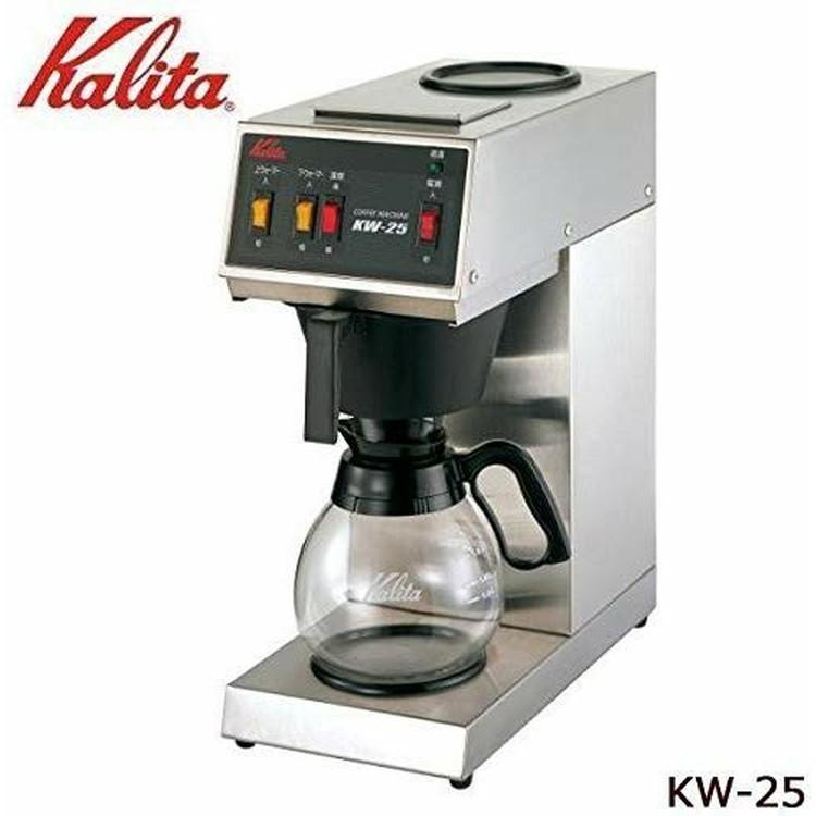 【送料無料】Kalita〔カリタ〕業務用コーヒーメーカー 15杯用 KW-25〔ドリップマシン コーヒーマシン 珈琲〕【K】【TC】【送料無料】
