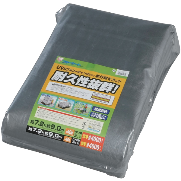 UVシート #4000 BU40-7290アイリスオーヤマ【送料無料】