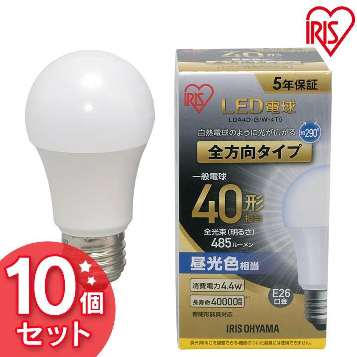 [10%OFFクーポン発行中]送料無料 【10個セット】LED電球 E26 全方向 40形相当 昼光色 LDA4D-G/W-4T5 アイリスオーヤマ iriscoupon