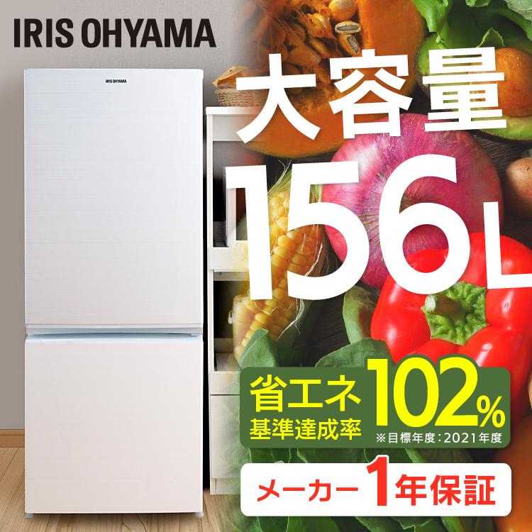 [クーポン利用で5%OFF]冷蔵庫 2ドア 156L アイリスオーヤマ AF156-WE冷蔵庫 一人暮らし 冷蔵庫 小型 2ドア冷凍冷蔵庫 右開き 冷凍庫 一人暮らし ひとり暮らし 2人暮らし 単身赴任 ホワイト 白 シンプル コンパクト 小型 メーカー1年保証 送料無料 あす楽[cpir]