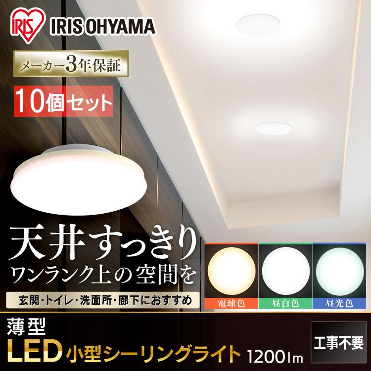 [10個セット]小型シーリングライト 薄形 1200lm SCL12L-UU 電球色 SCL12N-UU 昼白色 SCL12D-UU 昼光色 送料無料 小型 シーリングライト LEDライト 小型 照明 LED 玄関 トイレ 廊下 階段 クローゼット 電球 照明 アイリスオーヤマ[cpir]