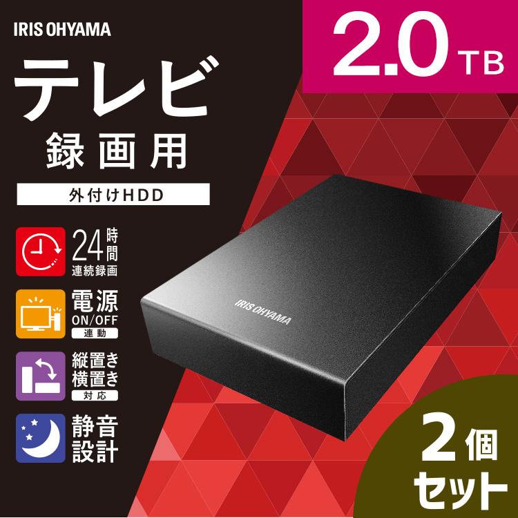 [10%OFFクーポン発行中][2個セット]テレビ録画用 外付けハードディスク 2TB HD-IR2-V1 ブラック 送料無料 ハードディスク HDD 外付け テレビ 録画用 録画 コンパクト シンプル LUCA ルカ レコーダー USB アイリスオーヤマ 録画ディスク ディスク iriscoupon