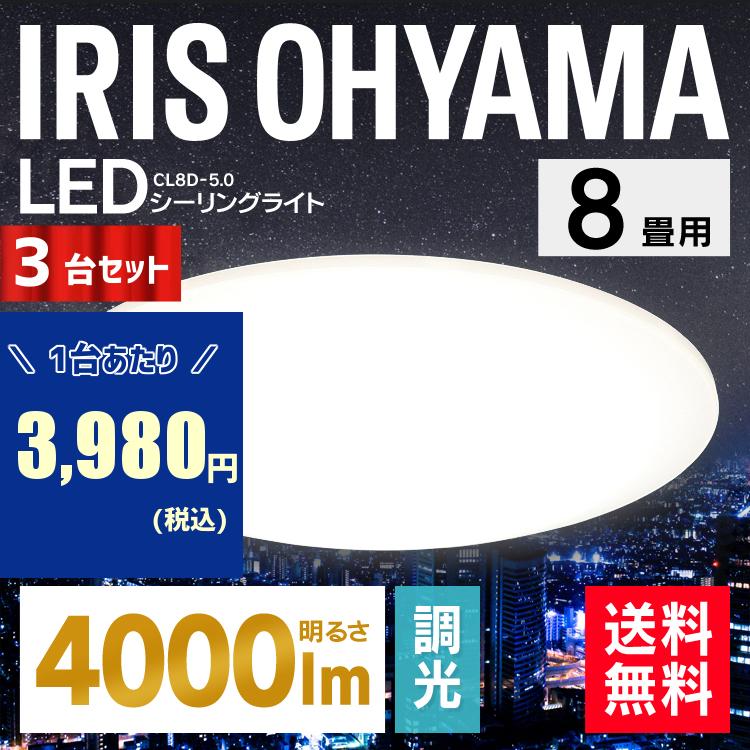 [10%OFFクーポン対象][3台セット]シーリングライト LED 8畳 アイリスオーヤマ送料無料 シーリングライト おしゃれ 8畳 led シーリングライト リモコン付 照明器具 天井照明 LED照明 シーリング ライト CL8D-5.0 調光 新生活[cpir]iriscoupon