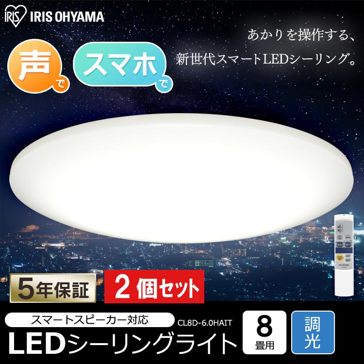 [2個セット]LEDシーリングライト 6.0 薄型 8畳 調光 AIスピーカーRMS CL8D-6.0HAIT 送料無料 メタルサーキット 寝室 照明 照明器具 ライト スマートスピーカー対応 GoogleHome AmazonEcho 調光 アイリスオーヤマ[cpir]