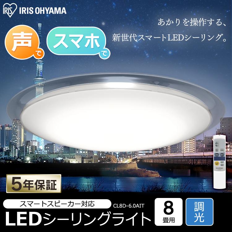 [10%OFFクーポン対象]シーリングライト 8畳 アイリスオーヤマ 調光 AIスピーカー CL8D-6.0AITシーリングライト おしゃれ リモコン付 スピーカー スマホ Wi-Fi ledシーリングライト 8畳用 天井照明 取り付け簡単 6.0デザインフレームタイプ[cpir]iriscoupon
