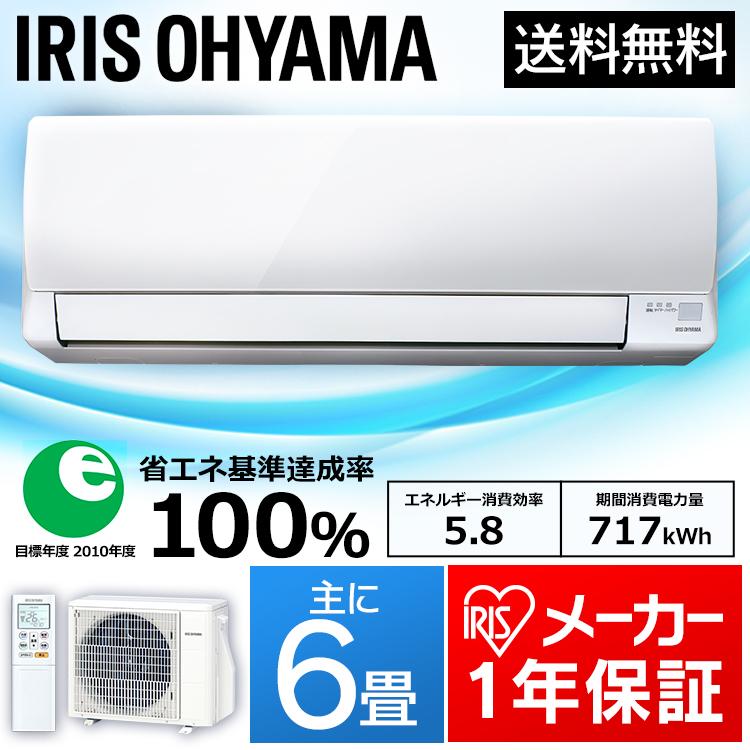 エアコン クーラー 6畳 アイリスオーヤマ 2.2kW(スタンダードシリーズ) IRA-2202A 冷暖房エアコン 暖房 冷房 エコ  アイリス リビング ダイニング 子ども部屋 空調 除湿 IRA-2202AZ タイマー付 内部クリーン機能