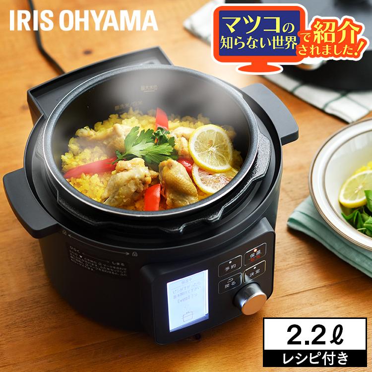 圧力鍋 電気圧力鍋 2.2L ブラック KPC-MA2-B送料無料 ナベ なべ 電気鍋 手軽 簡単 使いやすい 料理 おいしい 黒 アイリスオーヤマ