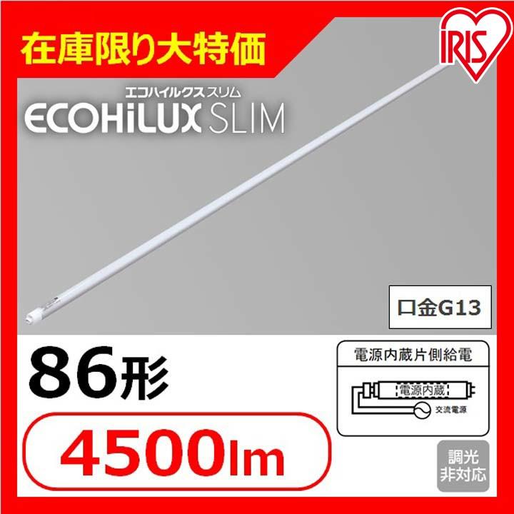 送料無料 【在庫限り】 直管LEDランプ ECOHiLUX SLIM LDRd86T・WW/52/45 アイリスオーヤマ