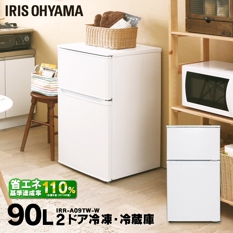 [10%OFFクーポン対象]2ドア冷凍冷蔵庫 90L IRR-A09TW-W 送料無料 冷蔵庫 アイリスオーヤマ 90L 直冷式タイプ IRR-A09TW-W 冷蔵庫 冷凍庫 一人暮らし 冷凍 冷蔵 ひとり暮らし 2ドア 直冷式 小型 小型冷蔵庫 アイリス ホワイト 単身用[cpir]iriscoupon