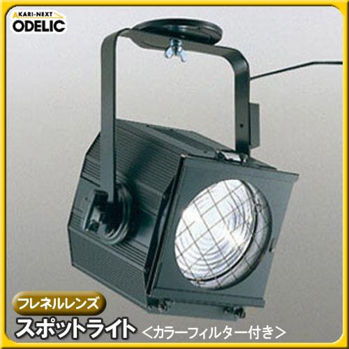 【送料無料】オーデリック(ODELIC) フレネルレンズスポットライト(カラーフィルター付き) ブラック OE031032 【TC】【送料無料】