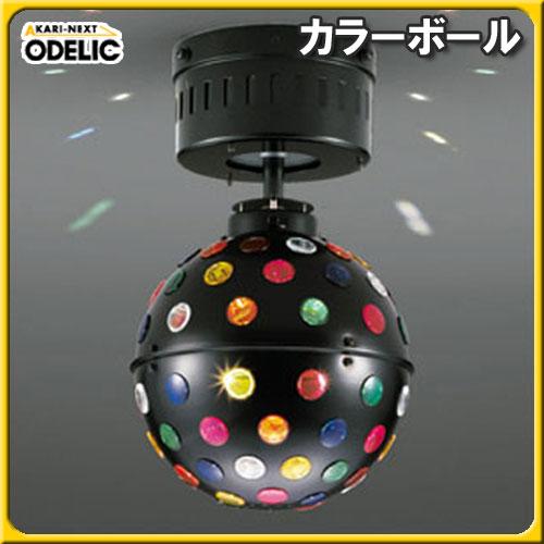 【送料無料】オーデリック(ODELIC) カラーボール OE031121 【TC】【送料無料】