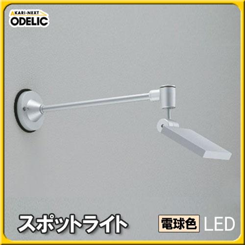 【送料無料】オーデリック(ODELIC) スポットライト OG254128 電球色タイプ【TC】【送料無料】