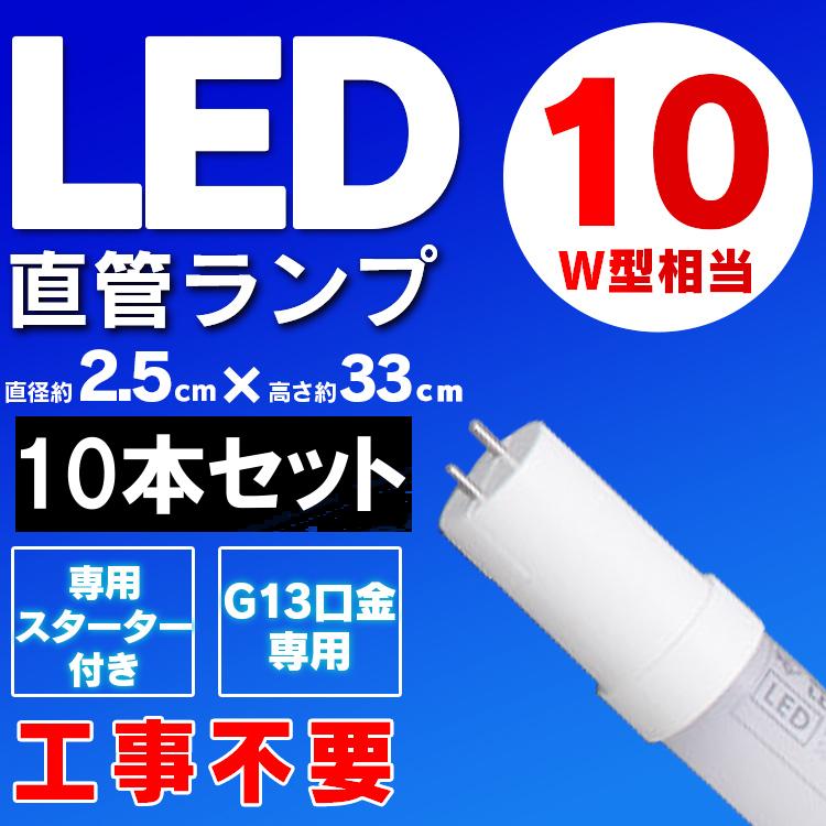 【10本セット】【送料無料】LED直管ランプ 10形 LDG10T・N・3/5 アイリスオーヤマ 照明 led直管型 国内メーカー