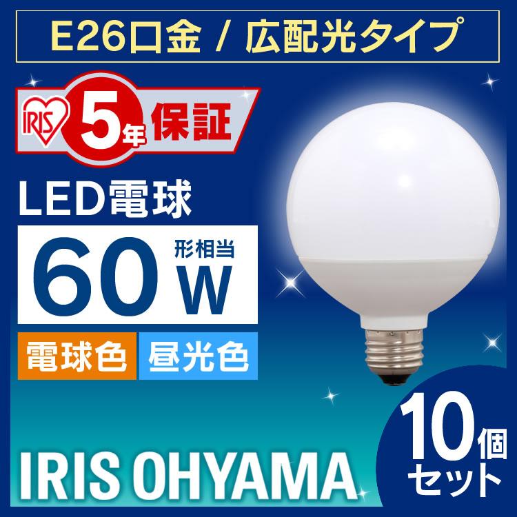 【お買得!】 【メーカー5年保証 電球】[10個セット]LED電球 E26 LDG7L-G-6V5 ボール球 広配光 脱衣所 60形相当 昼白色 LDG7N-G-6V5 電球色 LDG7L-G-6V5 LED 電球 LEDライト ボール電球 40W e26口金 トイレ 洗面所 脱衣所 間接照明 アイリスオーヤマ パック[cpir], 大黒屋 ブランド館:b16321ff --- supercanaltv.zonalivresh.dominiotemporario.com