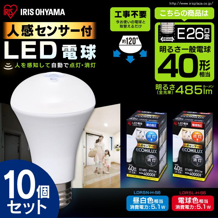 【10個セット】LED電球 人感センサー付 E26 40W 送料無料 電球 led e26 40W led電球 電球色 昼白色 E26口金 シーリングライト スポットライト ペンダントライト アイリスオーヤマ LDR5N-H-S6 LDR5L-H-S6 新生活【メーカー5年保証】 あす楽対応
