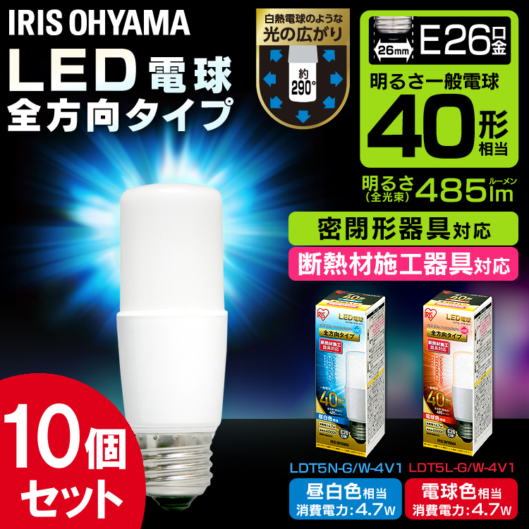 [10%OFFクーポン発行中][10個セット]LED電球 E26 T形 全方向タイプ 40W形相当 LDT5N-G/W-4V1・LDT5L-G/W-4V1 昼白色 電球色送料無料 LED電球 電球 LED LEDライト 電球 照明 ライト 明かり ダウンライト 密閉形器具 アイリスオーヤマ パック iriscoupon