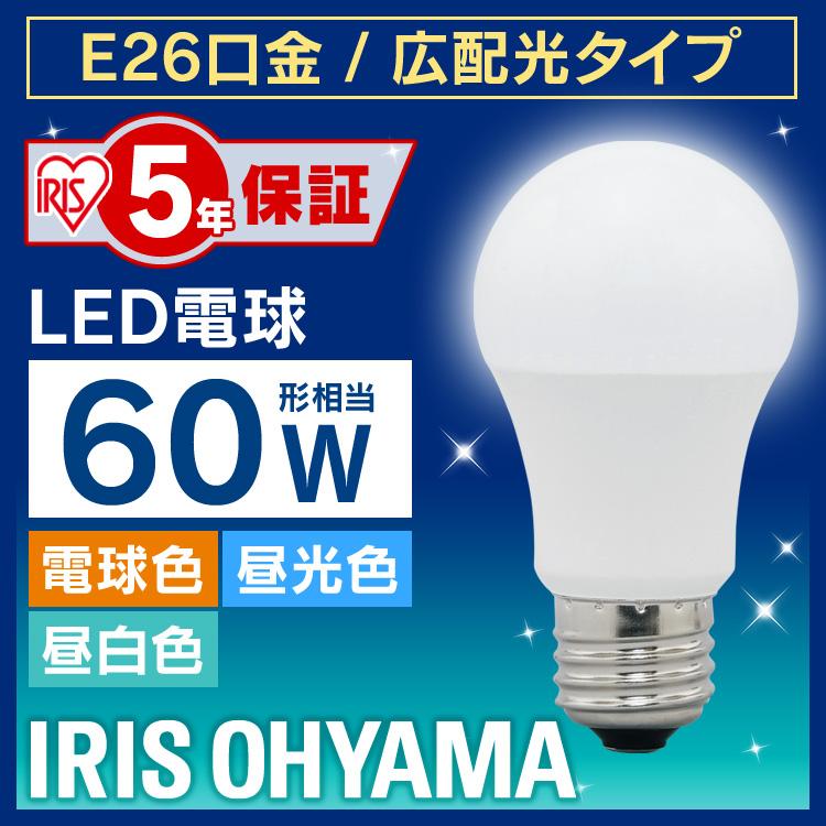 LED電球 E26 60W LDA7N-G-6T5 LDA8L-G-6T5 電球 led e26 60w 電球色 昼白色 照明器具 LED ペンダントライト スタンドライト ダウンライト スポットライト 間接照明 トイレ 玄関 階段 広配光 アイリスオーヤマ アイリス あす楽対応