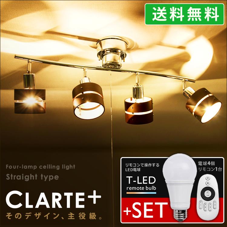 4灯シーリングライト CLARTE+ リモコン付LED電球4個セット 送料無料 照明 シーリングライト 天井照明 おしゃれ インテリア リモコン LED電球 全7色 新生活【D】 パック