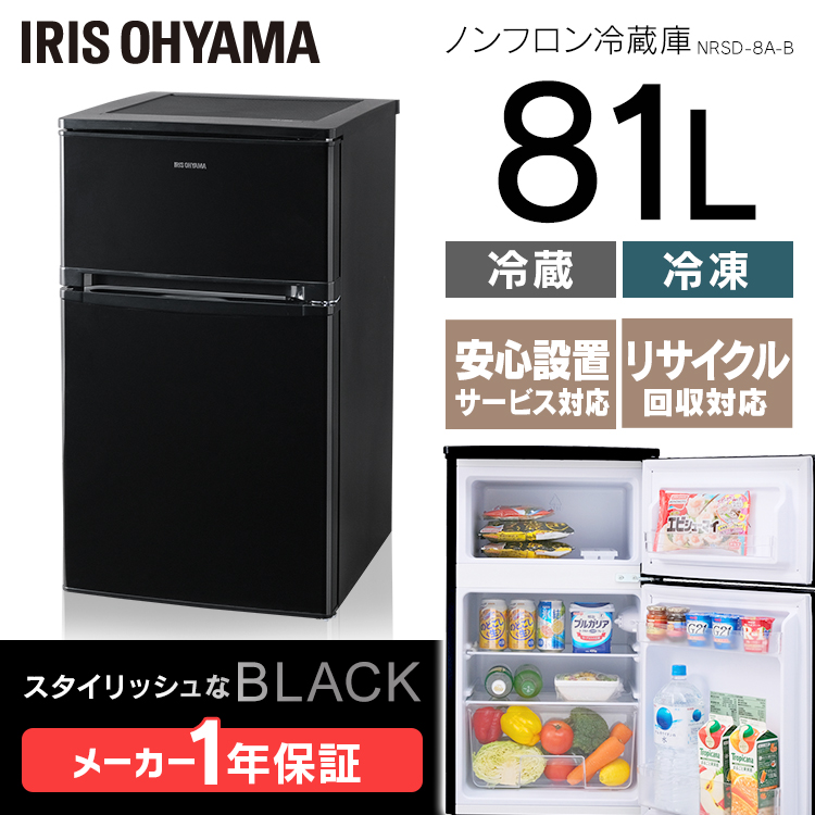 [10%OFFクーポン対象]冷蔵庫 2ドア 81L アイリスオーヤマ NRSD-8A-B冷蔵庫 小型 冷蔵庫 一人暮らし 2ドア冷凍冷蔵庫 耐熱 冷凍庫 新生活 一人暮らし 1人暮らし コンパクト 単身赴任 キッチン アイリス ブラック 黒 右開き メーカー1年保証 送料無料[cpir]iriscoupon