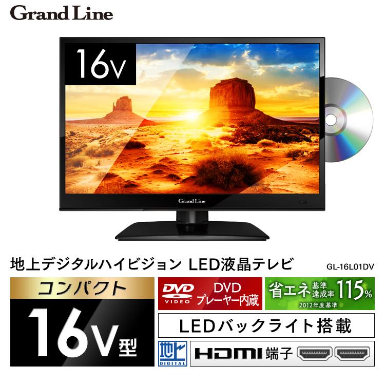 Grand-Line 16V型 DVD内蔵 地上デジタルハイビジョン液晶テレビ GL-16L01DV送料無料 TV DVDプレーヤー 16V型 コンパクト 一人暮らし 新生活 パソコンモニター USBメモリー HDMI端子 エスキュービズム 【D】
