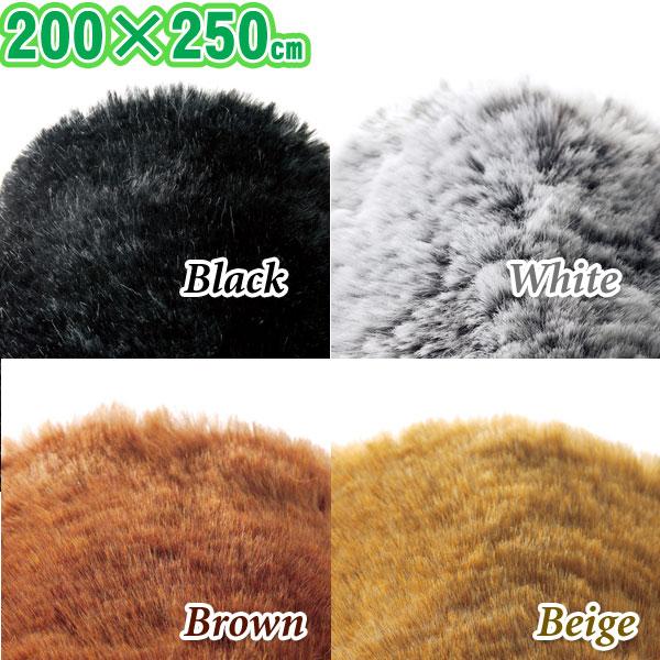 ファッションラグ プラチナファー 200×250cm ホワイト・ベージュ・ブラウン・ブラックカーペット 絨毯 マット リビング【TD】【送料無料】