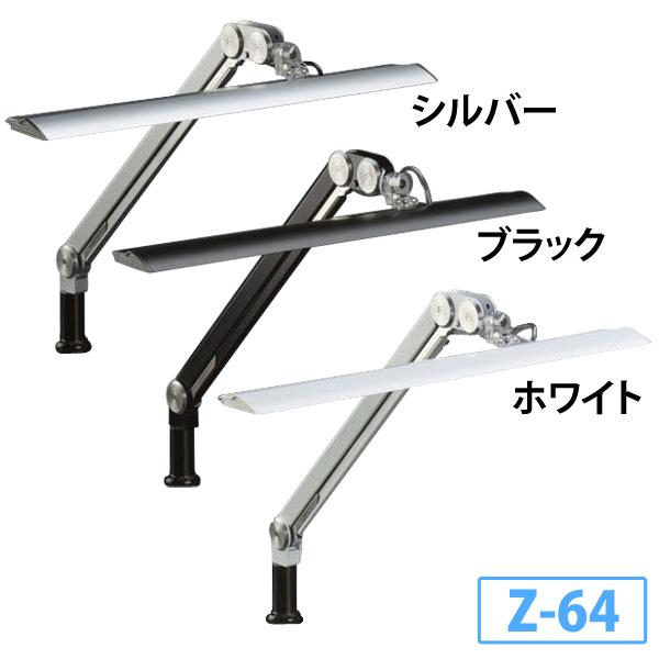 【送料無料】【Z-Light】LEDデスクライトクランプタイプ シングルアーム ブラック・ホワイト・シルバー Z-64B・Z-64W・Z-64SL 【TD】【代引不可】【送料無料】