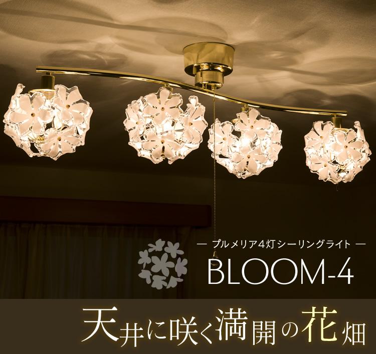 【おしゃれ 照明】Bloom ブーケシーリングライト【天井照明 ロココ調 インテリア照明 】キシマ GEM-6902【DC】【B】 新生活