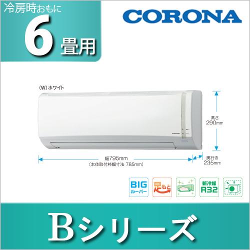 エアコン6畳家庭用CORONAエアコンBシリーズ6畳用2017年モデルコロナ