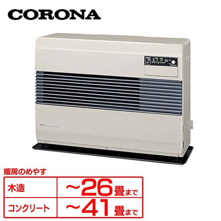 FF式石油暖房機 温風ヒーター フロスティホワイト FF-B10014-W送料無料 暖房 あったか ヒーター CORONA コロナ 【D】